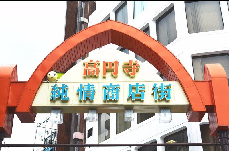 中央線屈指の人気商店街!パル・純情通りなど高円寺の商店街をご紹介!